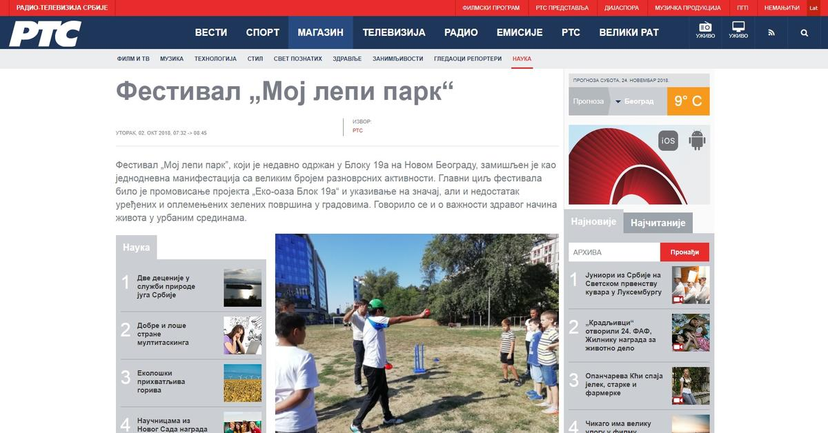 Одржан фестивал Мој лепи парк Портал РТС